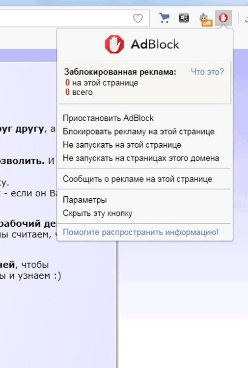 иконка блокировщика