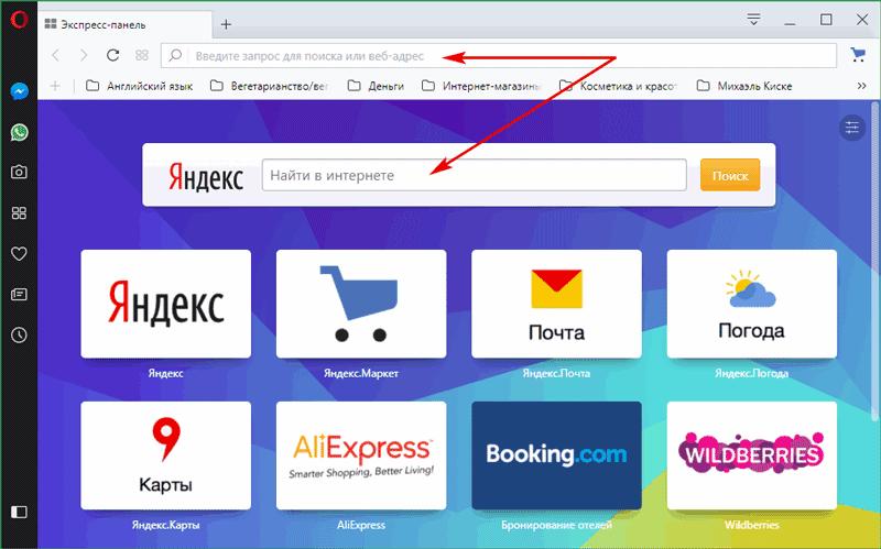 В верхней части экспресс-панели находится поиск Яндекса