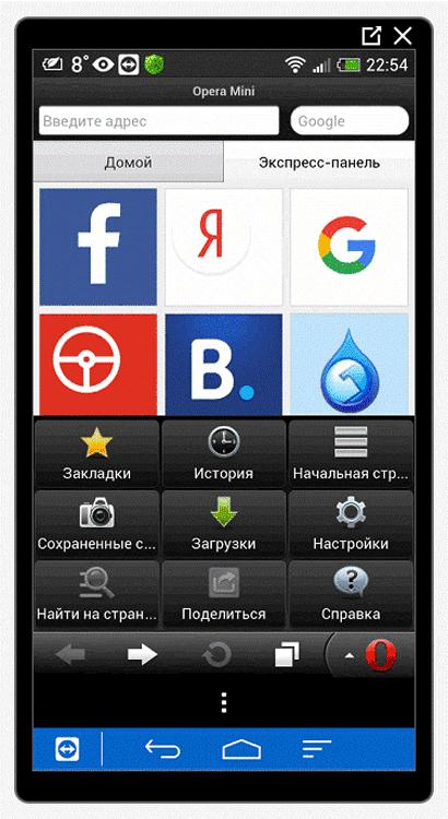 откройте приложение