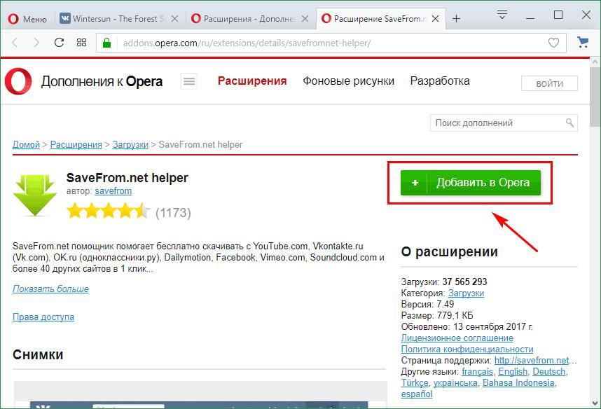 Нажмите кнопку «Добавить в Opera