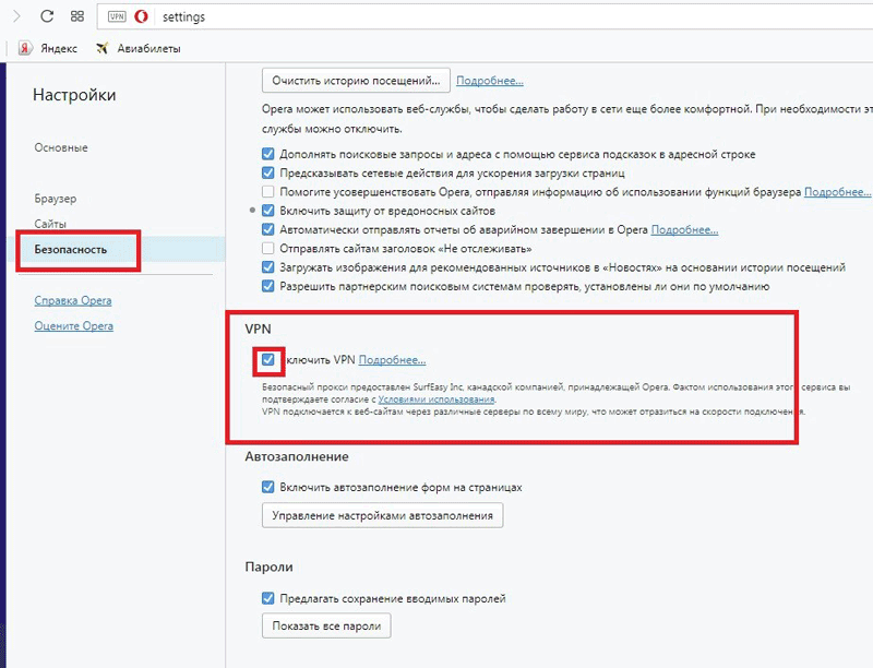Найдите раздел VPN