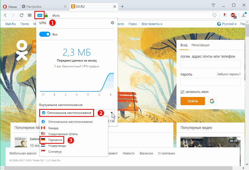 браузер запущен в другой стране