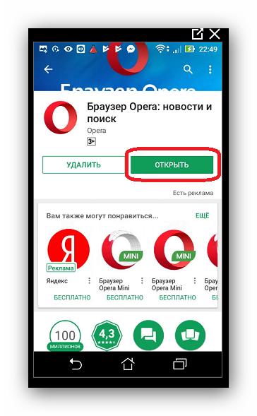 Открытие браузера Opera Mobile