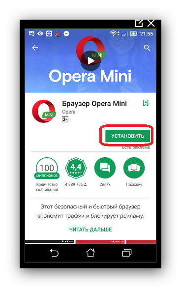 Установить браузер Опера Мини