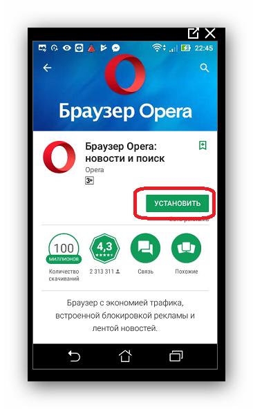 Установка Opera Mobile