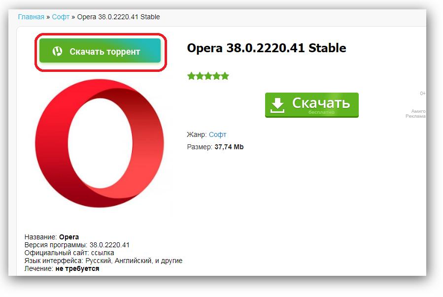 скачать торрент файл Опера