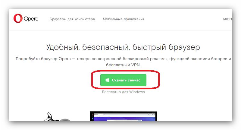 скачать установочный файл с сайта Опера