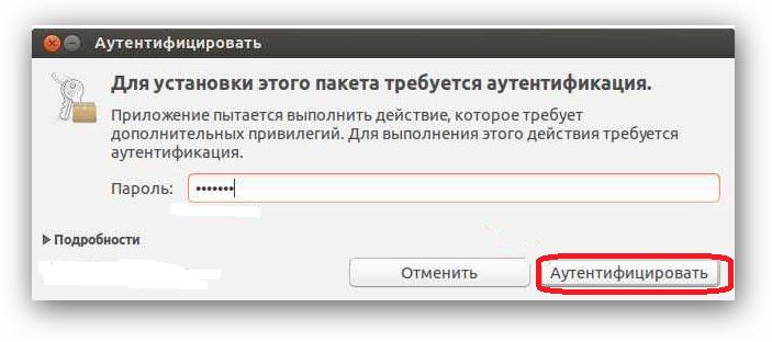 Ввод пароль для входа пользователя