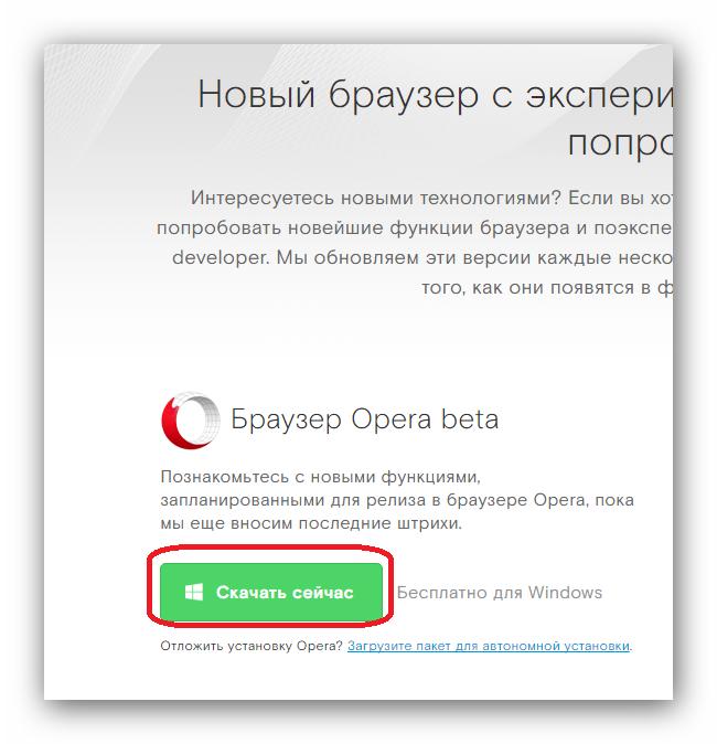 Скачать с официального сайта установочный файл