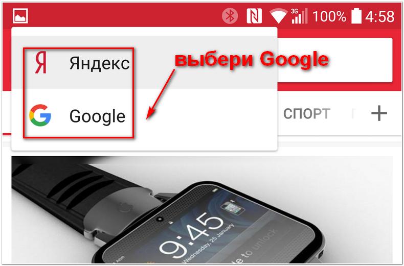 Выбор поисковой системы в Opera Mini