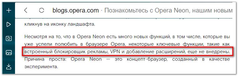Заявление в блоге Opera