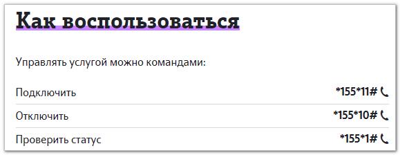Коды с сайта Теле2