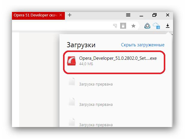 открыть установочный файл