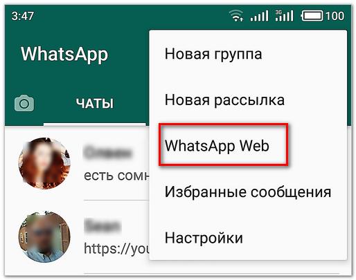 Приложение WhatsApp на смартфоне 1