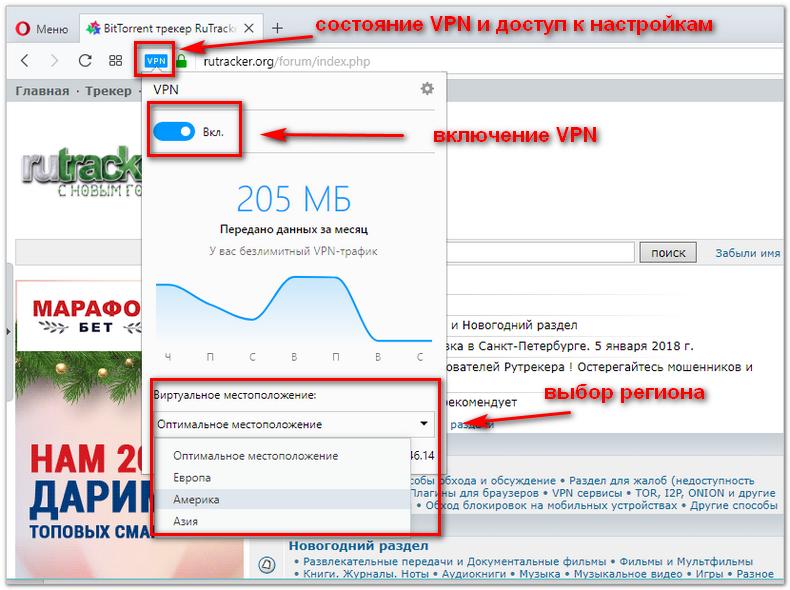 Управление VPN в Opera