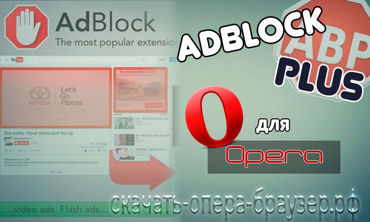 Adblock Plus для Opera