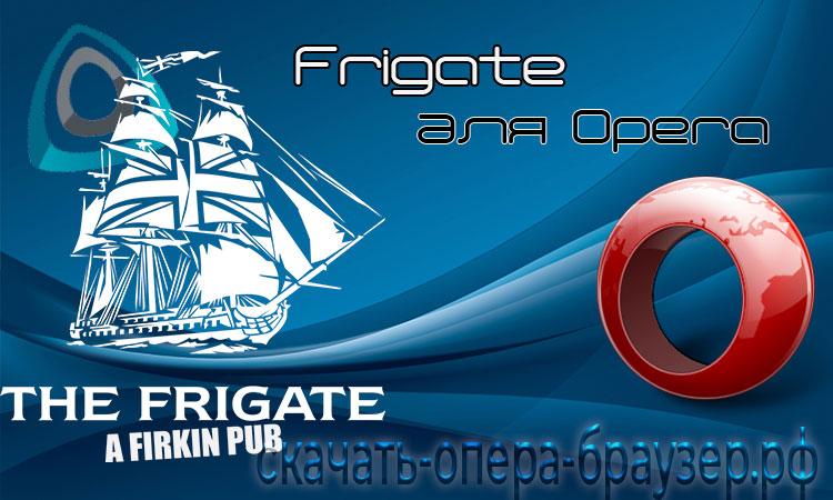 Frigate для Opera