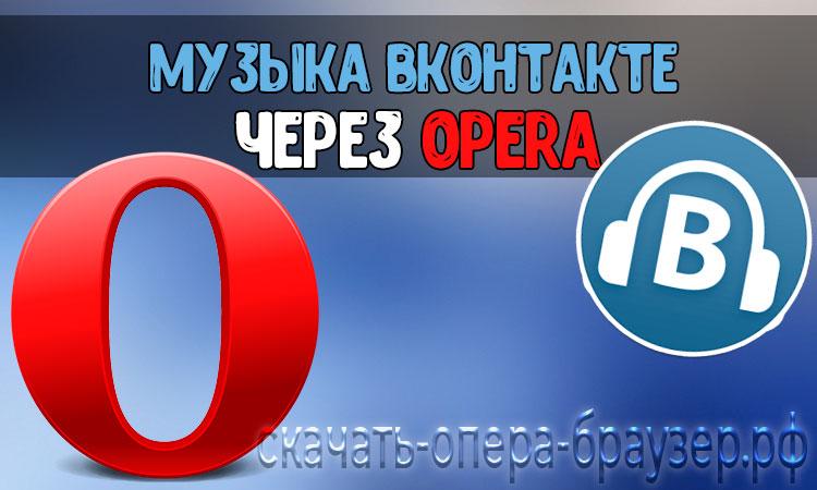 Музыка ВКонтакте через Opera