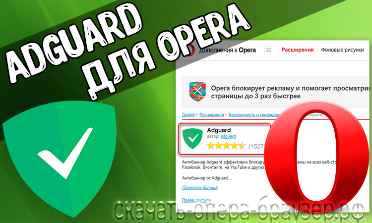 Adguard для Opera