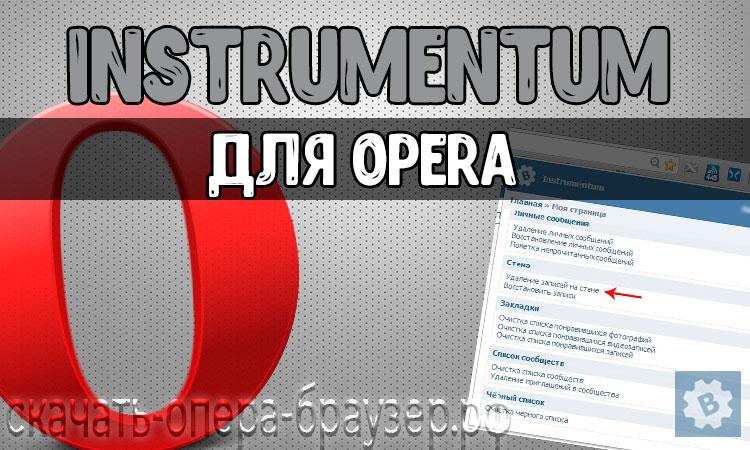 Instrumentum для Opera