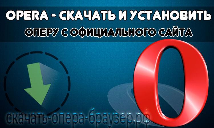 Opera - скачать и установить Оперу с официального сайта