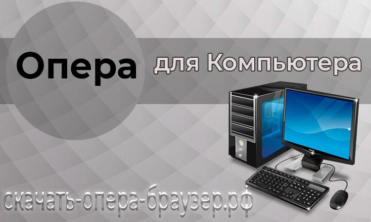 2Опера для Компьютера