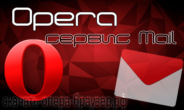 Opera сервис Mail