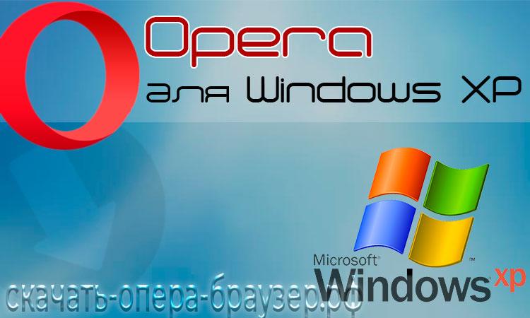 Opera для Windows XP