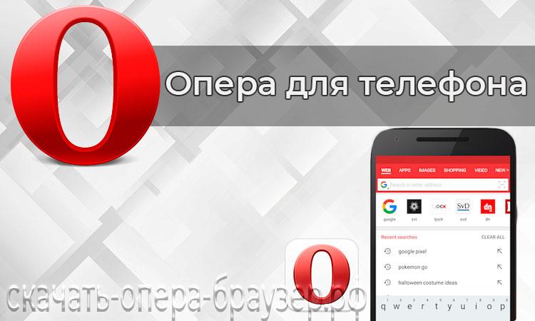 Опера для Телефона