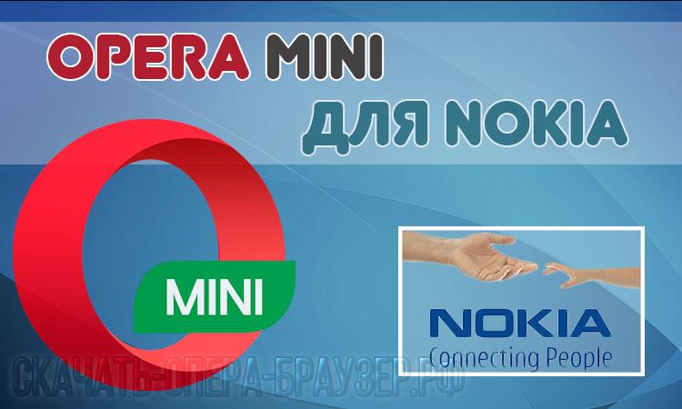 Opera mini для Nokia