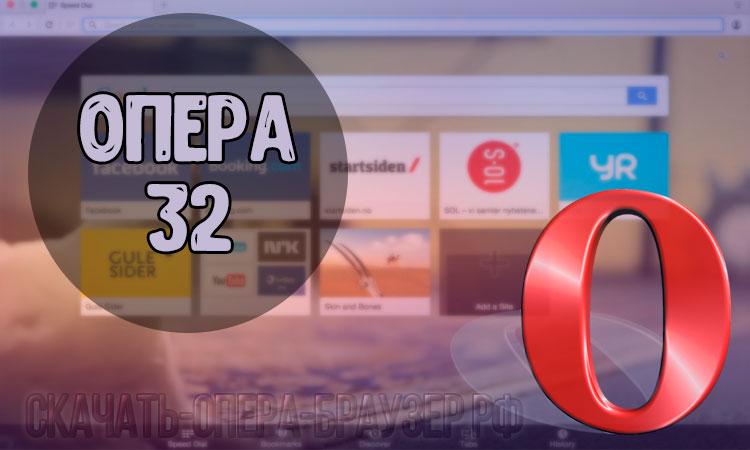 Опера 32