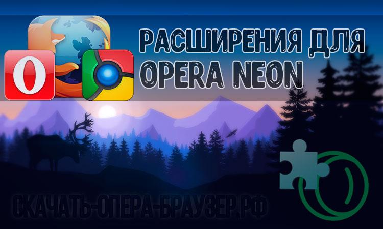 Расширения для Opera Neon