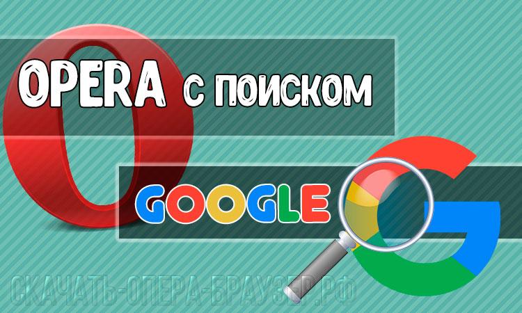 Opera с поиском Google