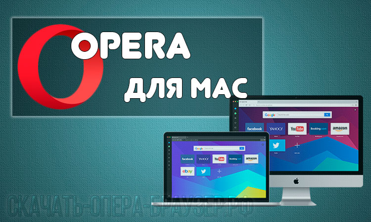 Opera для Mac
