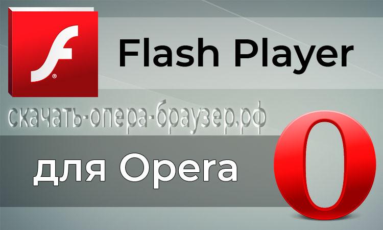 Flash Player для Opera