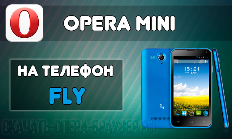 Opera mini на телефон Fly