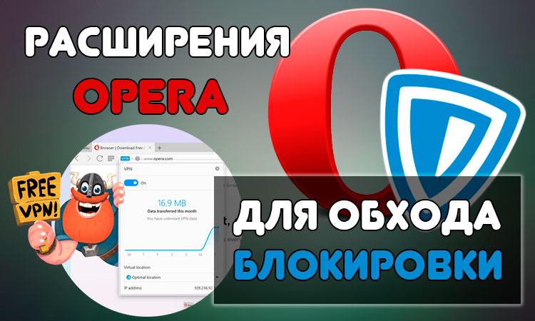Расширения Opera для обхода блокировки