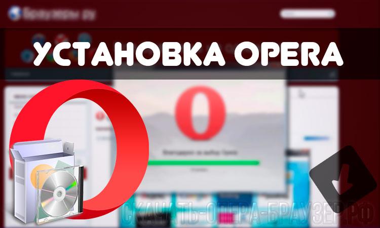 Установка Opera