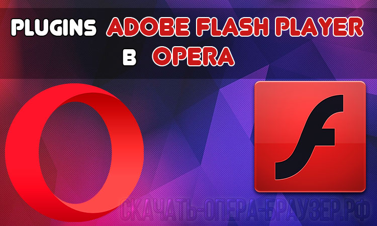 Plugins Adobe Flash Player в Opera