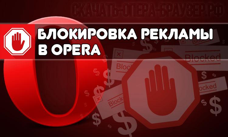 Блокировка рекламы в Opera