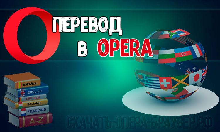 Перевод в Opera