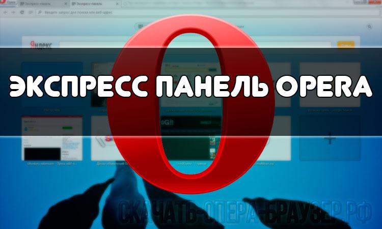 Экспресс панель Opera