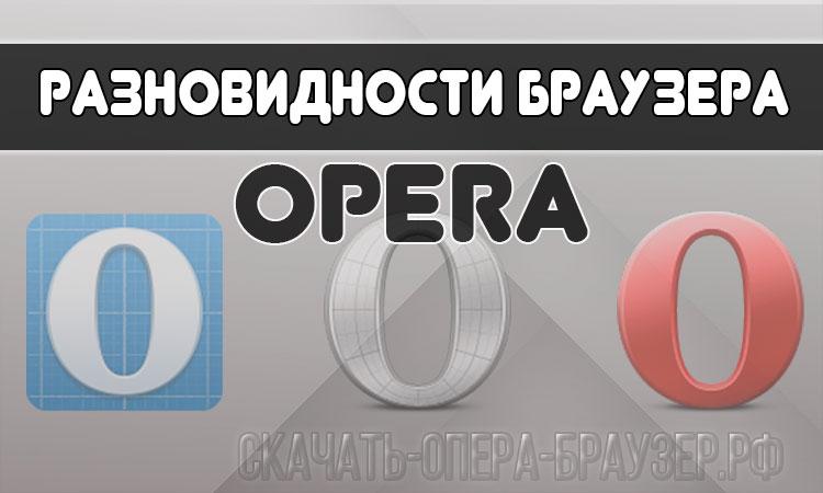 Разновидности браузера Opera