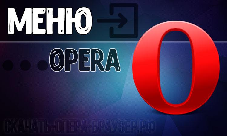 Меню Opera