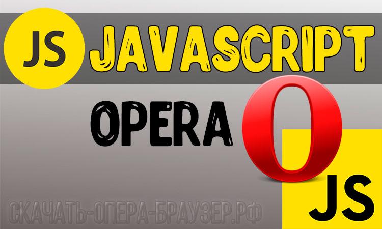 Javascript Opera