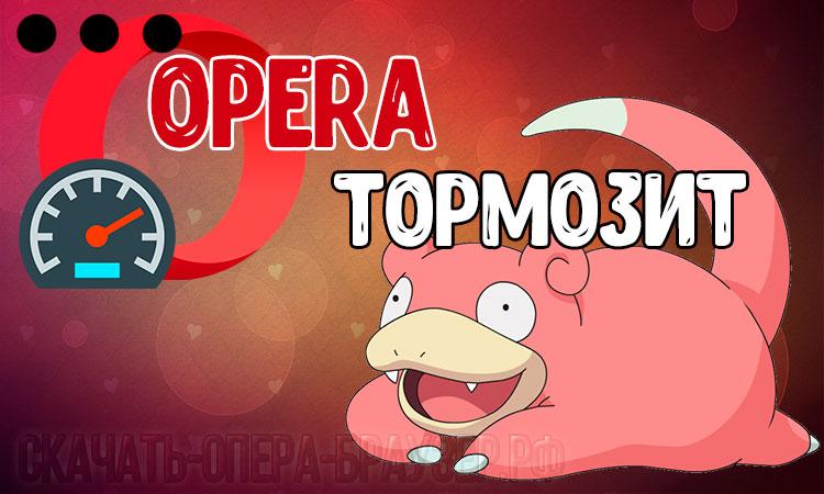 Opera тормозит