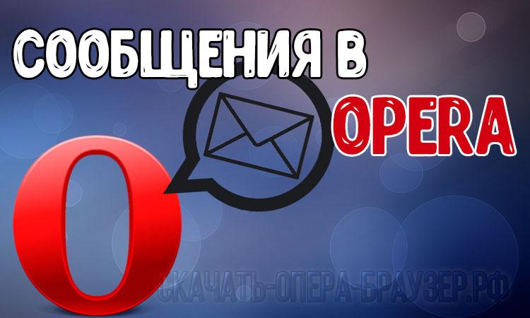 Сообщения в Opera