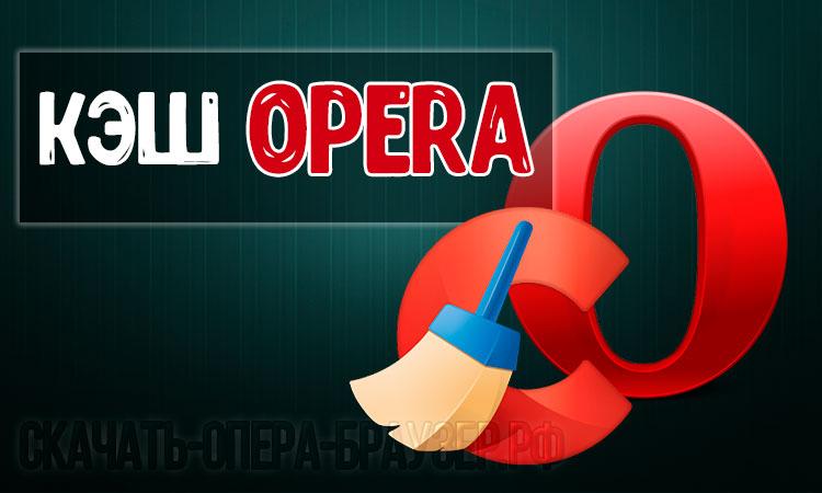 Кэш Opera