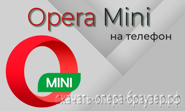 Opera mini на телефон