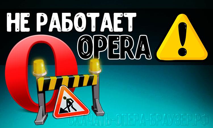 Opera не работает